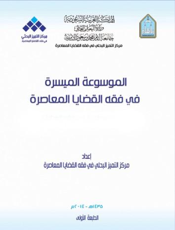 الموسوعة الميسرة في فقه القضايا المعاصرة ، مدموجة ومفهرسة في ملف pdf واحد