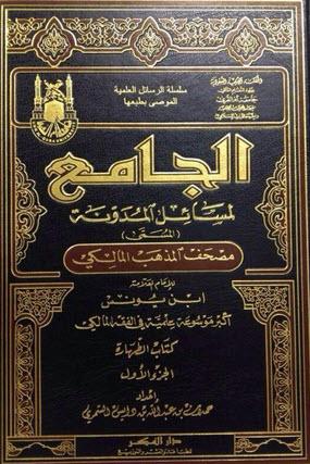 الجامع لمسائل المدونة المسمى مصحف المذهب المالكي (ط. أم القرى - دار الفكر)