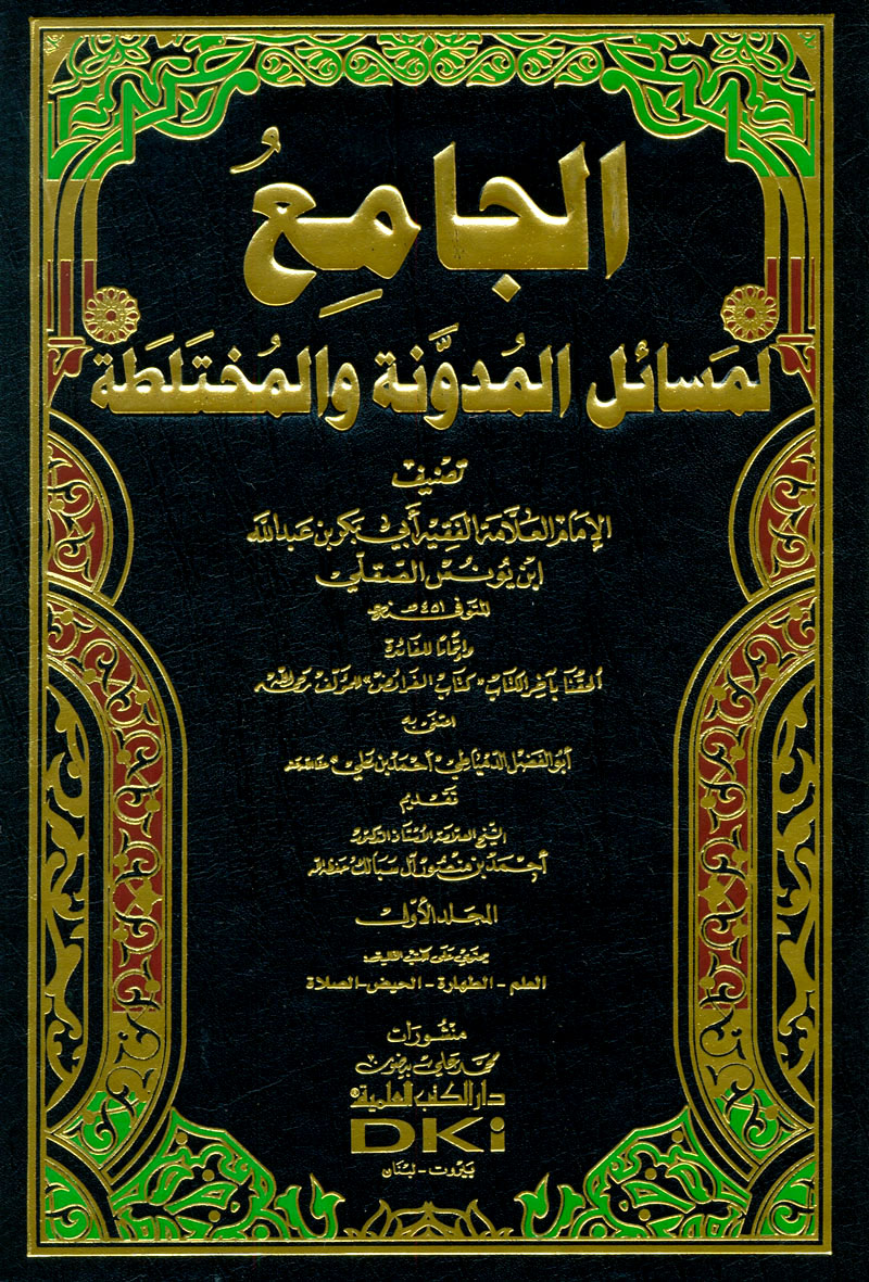 الجامع لمسائل المدونة والمختلطة (ط دار الكتب العلمية)