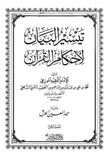 تيسير البيان لأحكام القرآن (ط. دار النوادر)