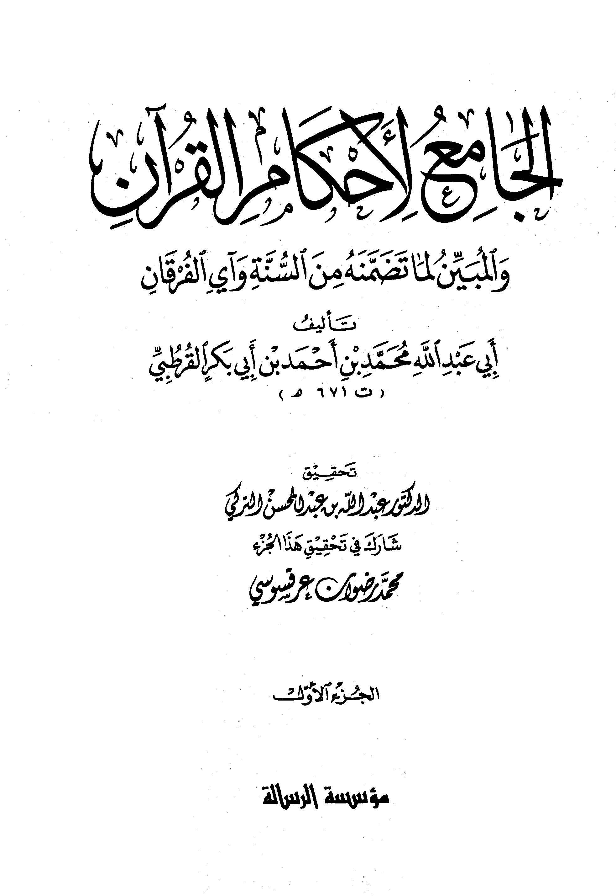 الجامع لأحكام القرآن و المبين لما تضمنه من السنة و آي القرآن (ط: الرسالة)