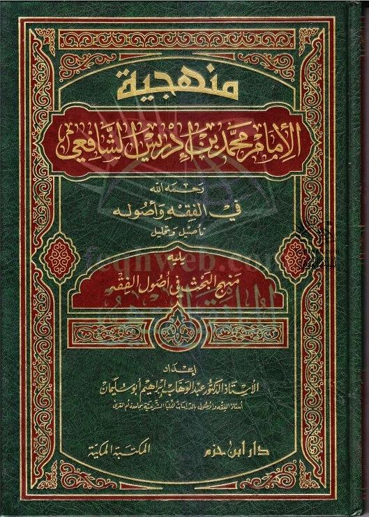 منهجية الإمام محمد بن إدريس الشافعي في الفقه وأصوله: تأصيل وتحليل - ويليه منهج البحث في أصول الفقه