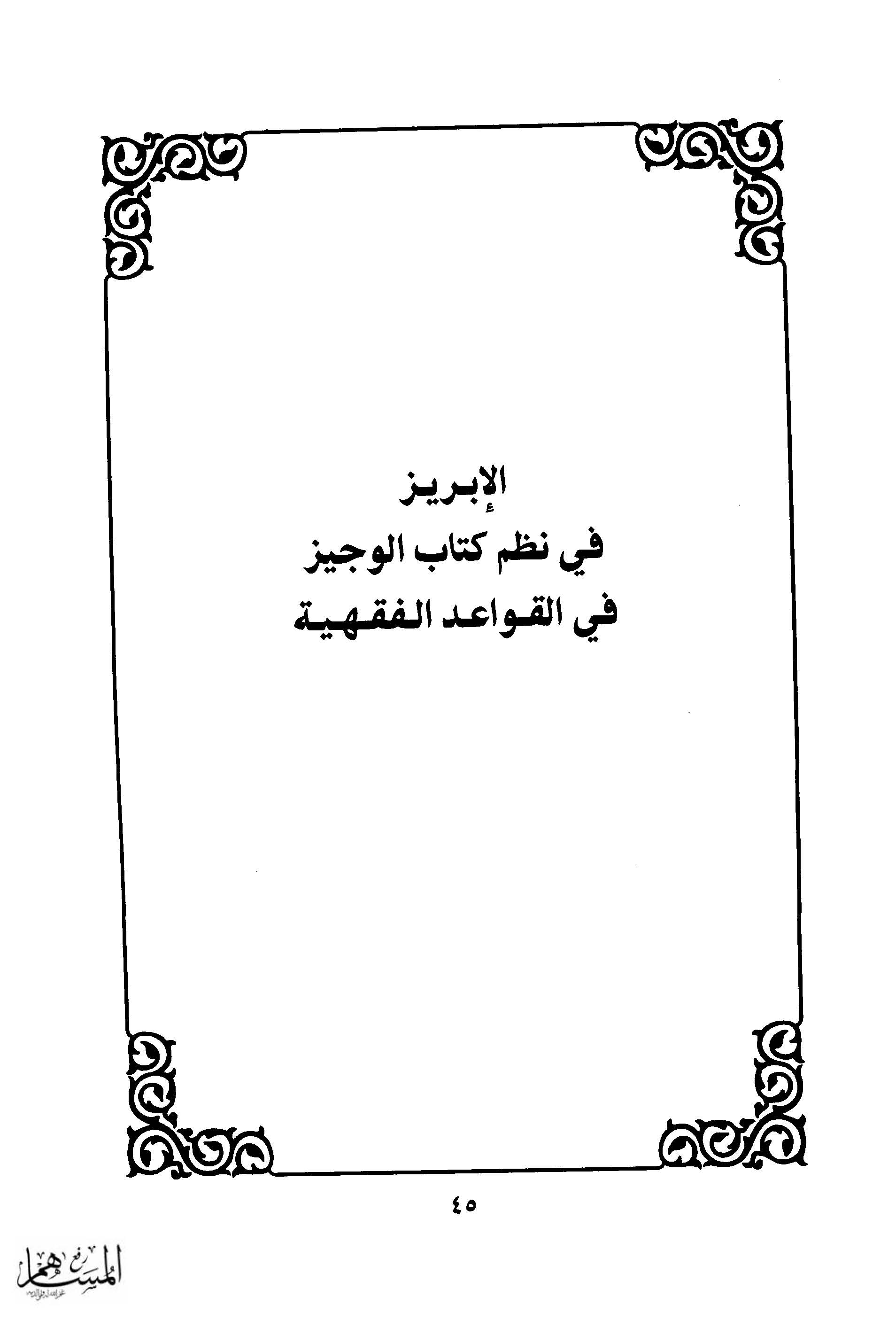 الشرح الممتع على زاد المستقنع